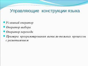 Управляющие конструкции языка Условный оператор Оператор выбора Оператор пере