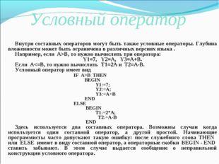 Условный оператор Внутри составных операторов могут быть также условные опера