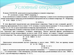 В языке ПАСКАЛЬ допускается и краткая форма условного оператора : IF логичес