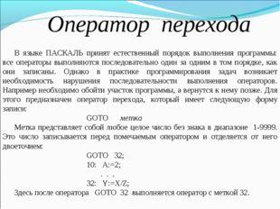 В языке ПАСКАЛЬ принят естественный порядок выполнения программы: все операто
