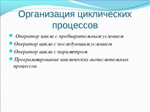 Организация циклических процессов Оператор цикла с предварительным условием О