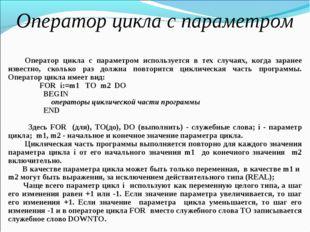 Оператор цикла с параметром используется в тех случаях, когда заранее извест