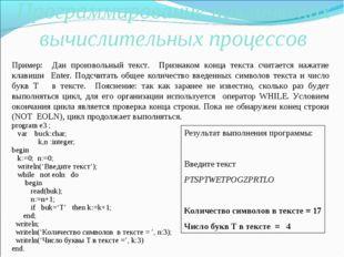 Пример: Дан произвольный текст. Признаком конца текста считается нажатие клав