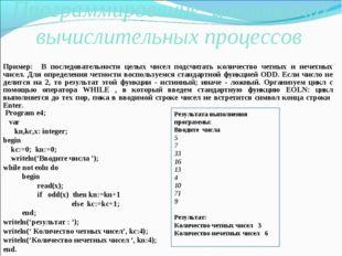Пример: В последовательности целых чисел подсчитать количество четных и нечет