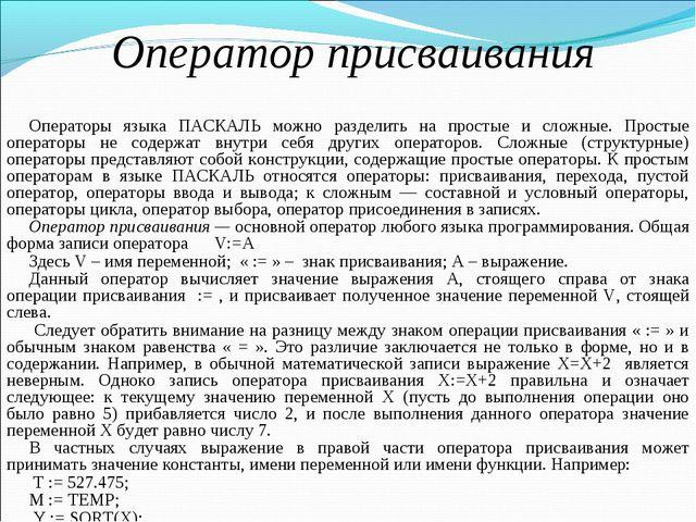 Оператор присваивания Операторы языка ПАСКАЛЬ можно разделить на простые и сл...