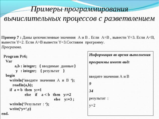 Пример 7 : Даны целочисленные значения А и В . Если А=В , вывести Y=3. Если A...