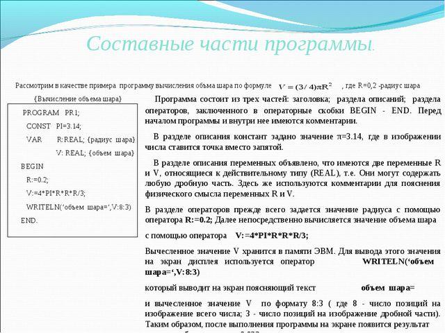 Составные части программы. Рассмотрим в качестве примера программу вычисления...