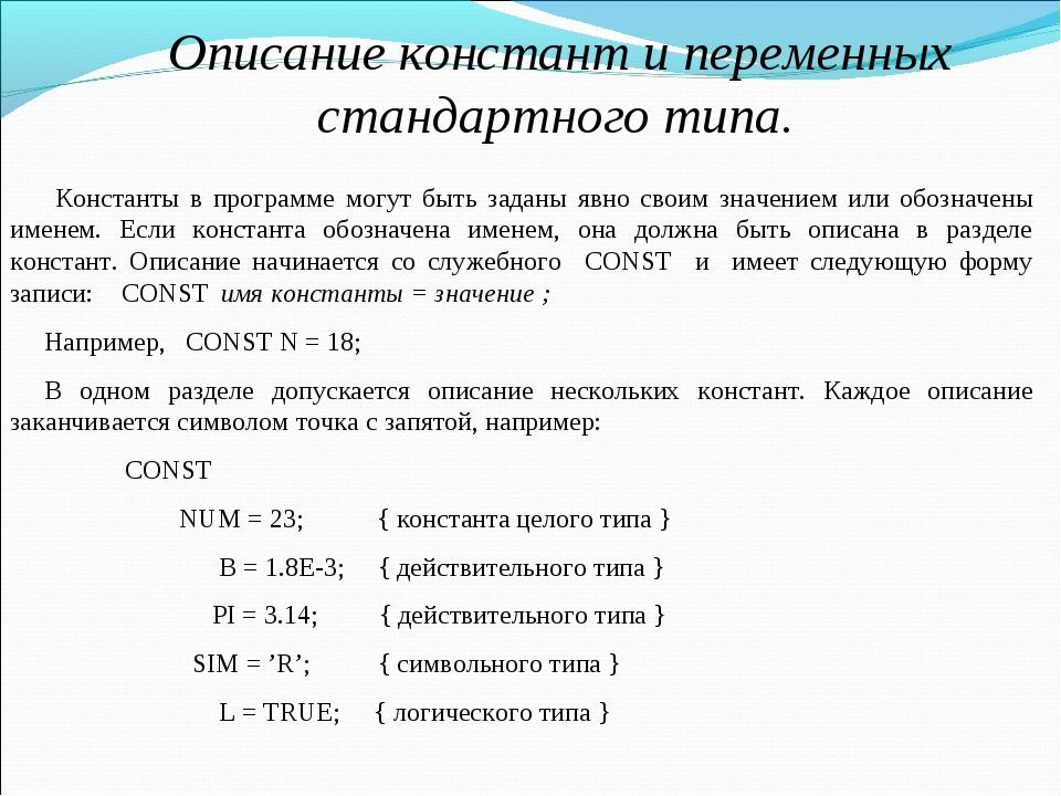 Описание констант и переменных стандартного типа. Константы в программе могут...