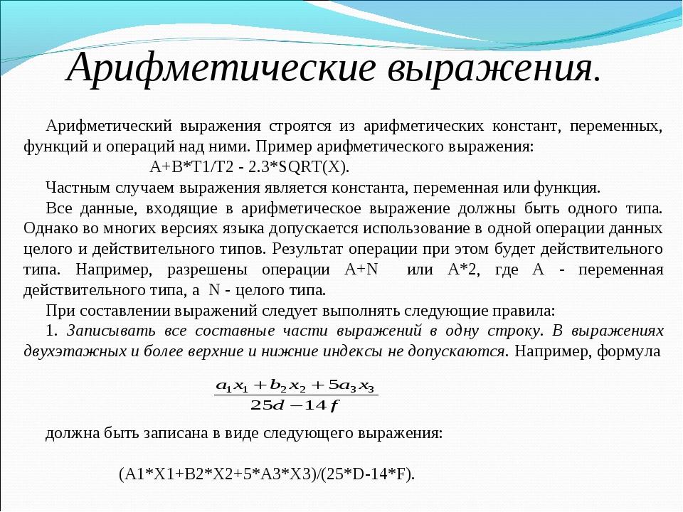 Арифметические выражения. Арифметический выражения строятся из арифметических...