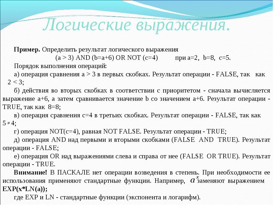 Логические выражения. Пример. Определить результат логического выражения (a >...