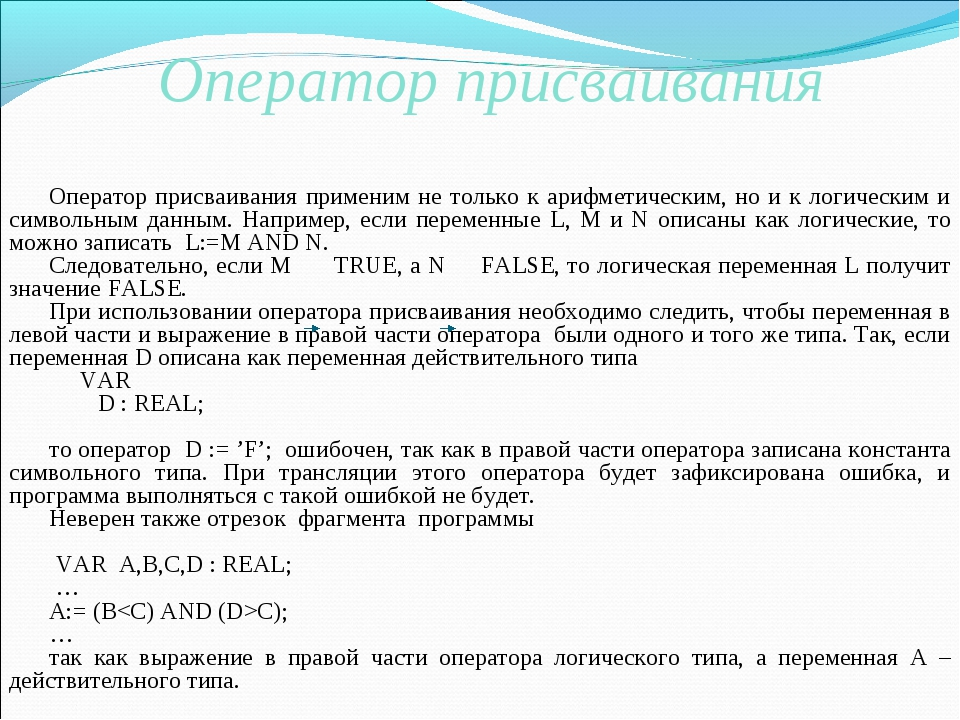Оператор присваивания Оператор присваивания применим не только к арифметическ...