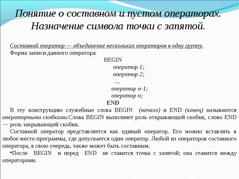 Понятие о составном и пустом операторах. Назначение символа точки с запятой....