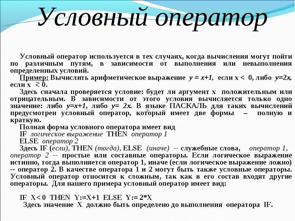 Условный оператор Условный оператор используется в тех случаях, когда вычисле...