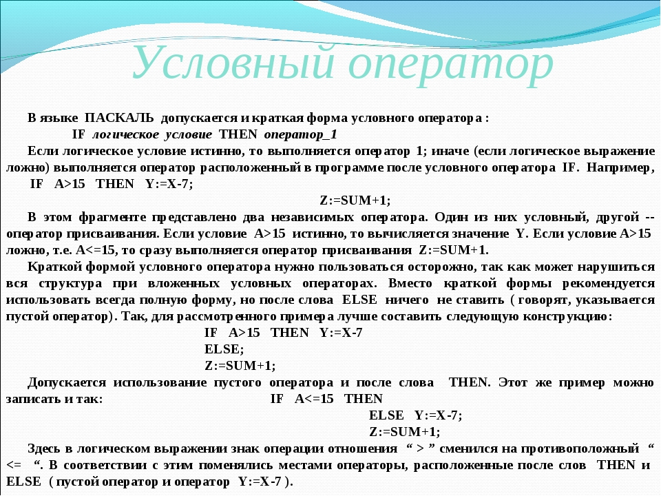 В языке ПАСКАЛЬ допускается и краткая форма условного оператора : IF логичес...