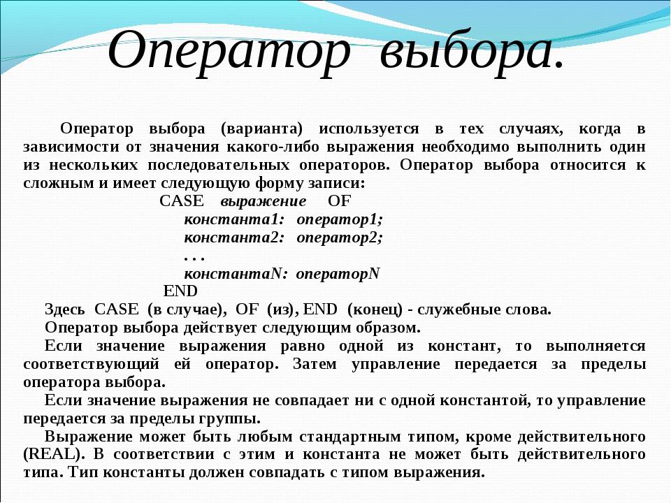 Оператор выбора. Оператор выбора (варианта) используется в тех случаях, когда...