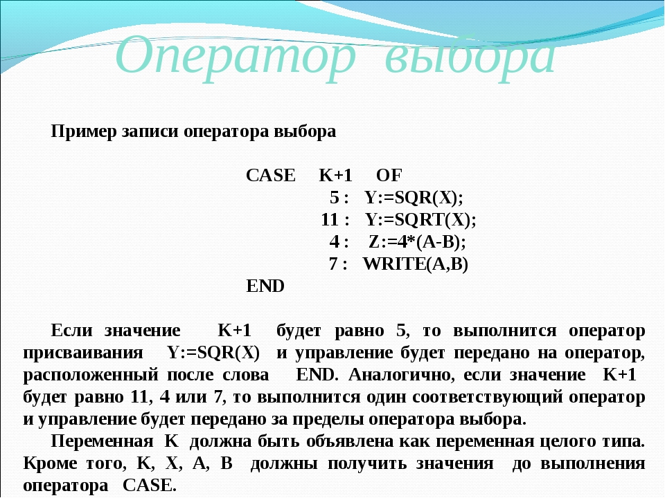 Пример записи оператора выбора CASE K+1 OF 5 : Y:=SQR(X);  11 : Y:=SQRT(X)...