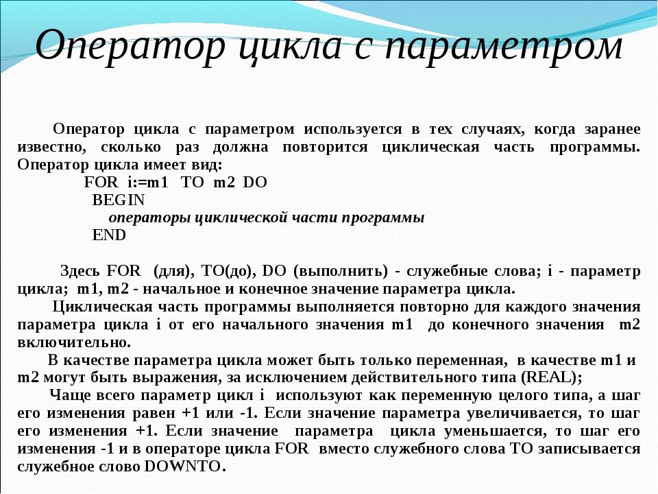 Оператор цикла с параметром используется в тех случаях, когда заранее извест...