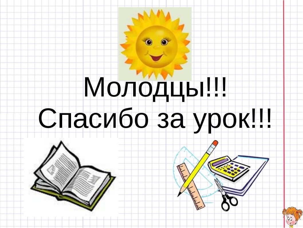 Молодцы!!! Спасибо за урок!!!
