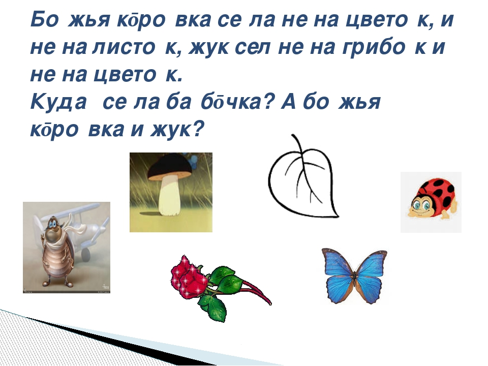 Бо́жья кōро́вка се́ла не на цвето́к, и не на листо́к, жук сел не на грибо́к...