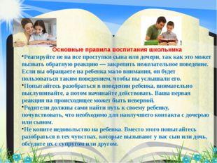 Основные правила воспитания школьника Реагируйте не на все проступки сына ил