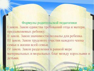 Формулы родительской педагогики I закон. Закон единства требований отца и ма
