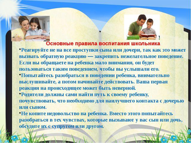 Основные правила воспитания школьника Реагируйте не на все проступки сына ил...