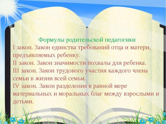 Формулы родительской педагогики I закон. Закон единства требований отца и ма...