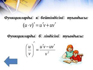 Күрделі функцияның жалпы түрі: Күрделі функцияның туындысын табу формуласы: