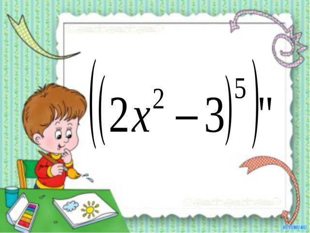 Сәйкестендіру Функцияның графигіне жүргізілгенжанаманың теңдеуі Функцияның бө...