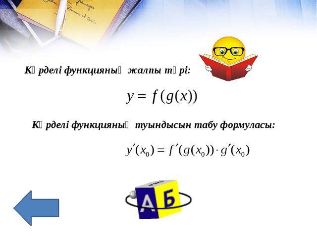 2-топ: 2. Дәрежелік функцияның туындысының формуласы 1. Күрделі функцияның жа...