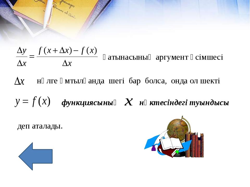 Дәрежелік функцияның туындысының формуласы