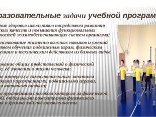 Образовательные задачи учебной программы : укрепление здоровья школьников пос