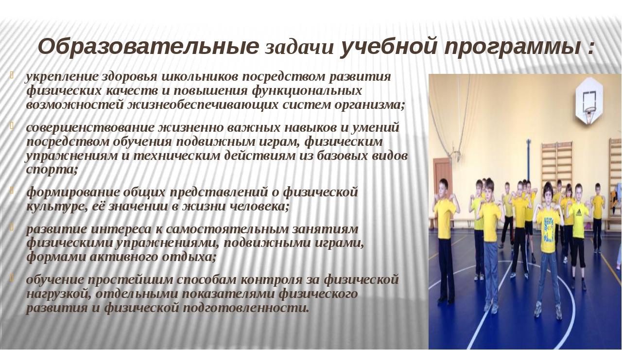 Образовательные задачи учебной программы : укрепление здоровья школьников пос...