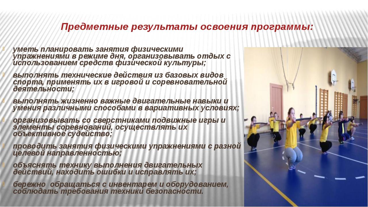 Предметные результаты освоения программы: уметь планировать занятия физически...