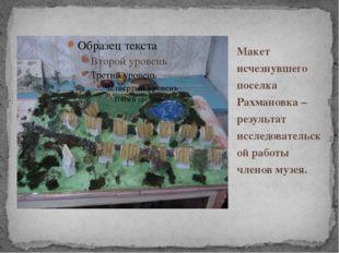 Макет исчезнувшего поселка Рахмановка –результат исследовательской работы чле