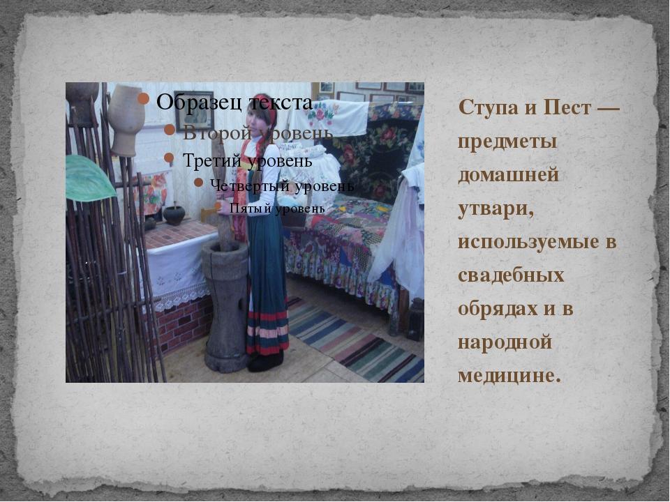 Ступа и Пест — предметы домашней утвари, используемые в свадебных обрядах и в...