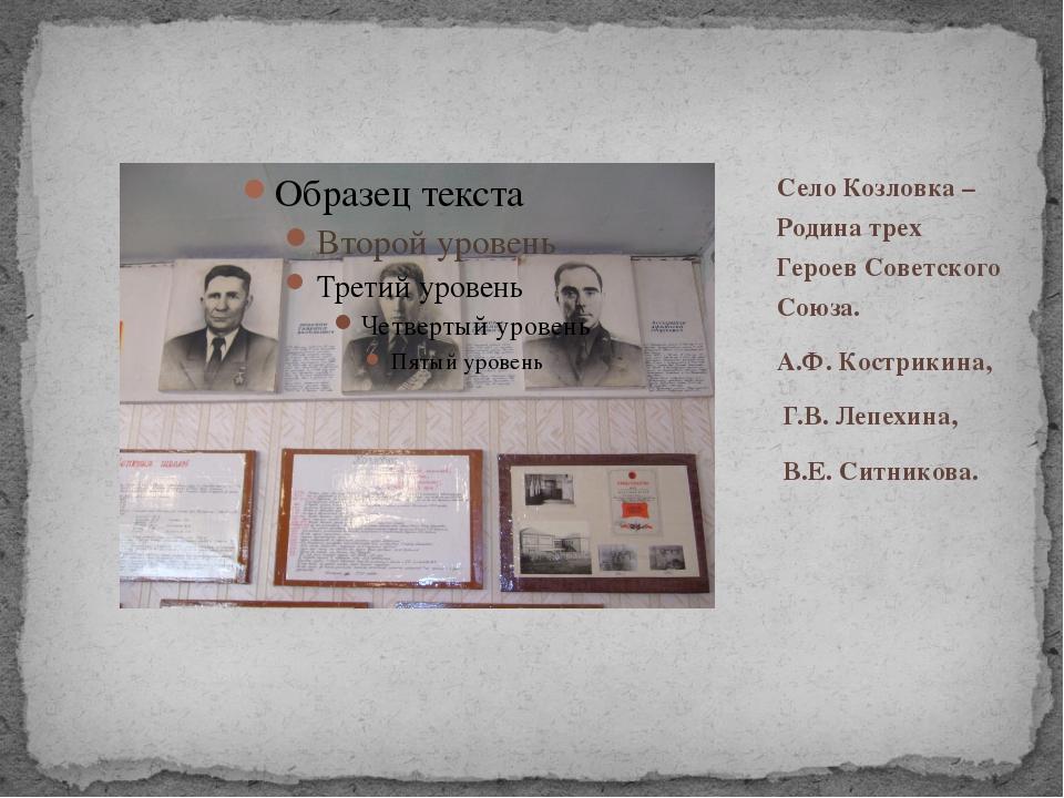 Село Козловка – Родина трех Героев Советского Союза. А.Ф. Кострикина, Г.В. Ле...