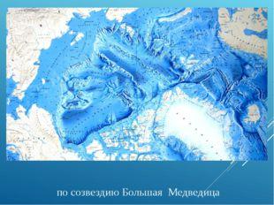 А́рктика – (греч. – «медведь») по созвездию Большая Медведица