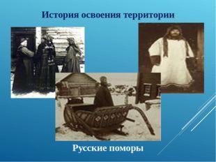 История освоения территории Русские поморы