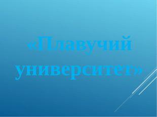 «Плавучий университет»