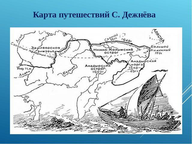 Карта путешествий С. Дежнёва