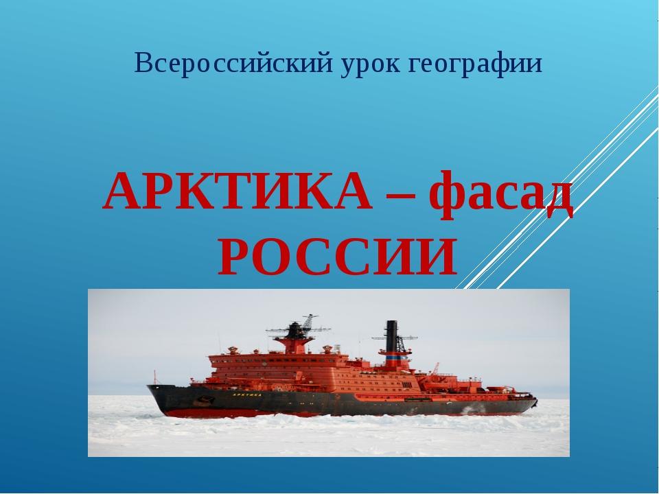 АРКТИКА – фасад РОССИИ Всероссийский урок географии