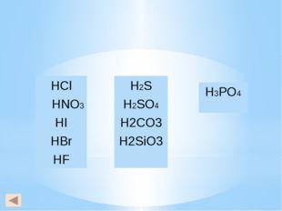 HCl HNO3 HI HBr HF H3PO4 H2S H2SO4 H2CO3 H2SiO3