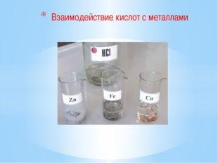 Взаимодействие кислот с металлами