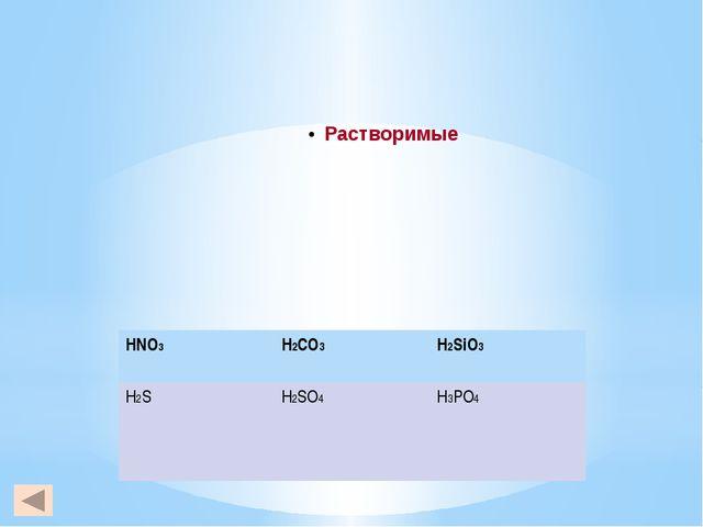 HNO3 H2CO3 H2SiO3 H2S H2SO4 H3PO4