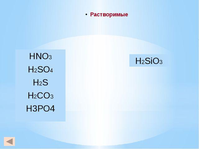 H2SiO3 HNO3 H2SO4 H2S H2CO3 H3PO4