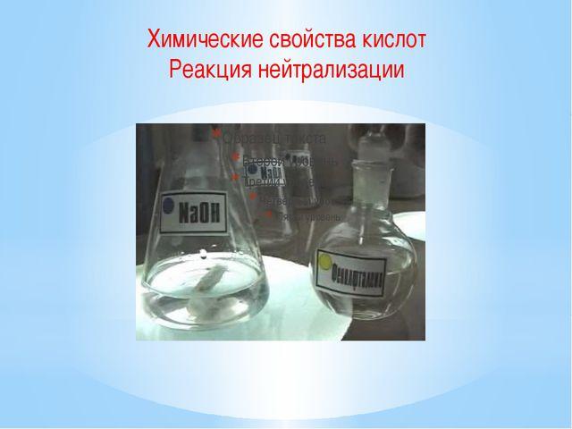 Химические свойства кислот Реакция нейтрализации NaCl + H2O