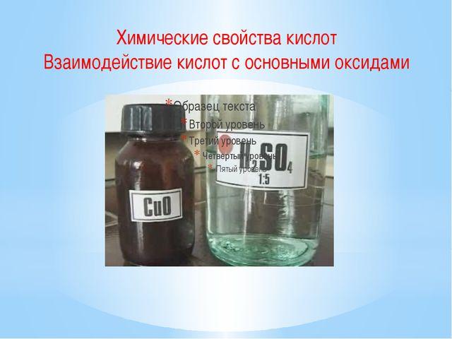 Химические свойства кислот Взаимодействие кислот с основными оксидами