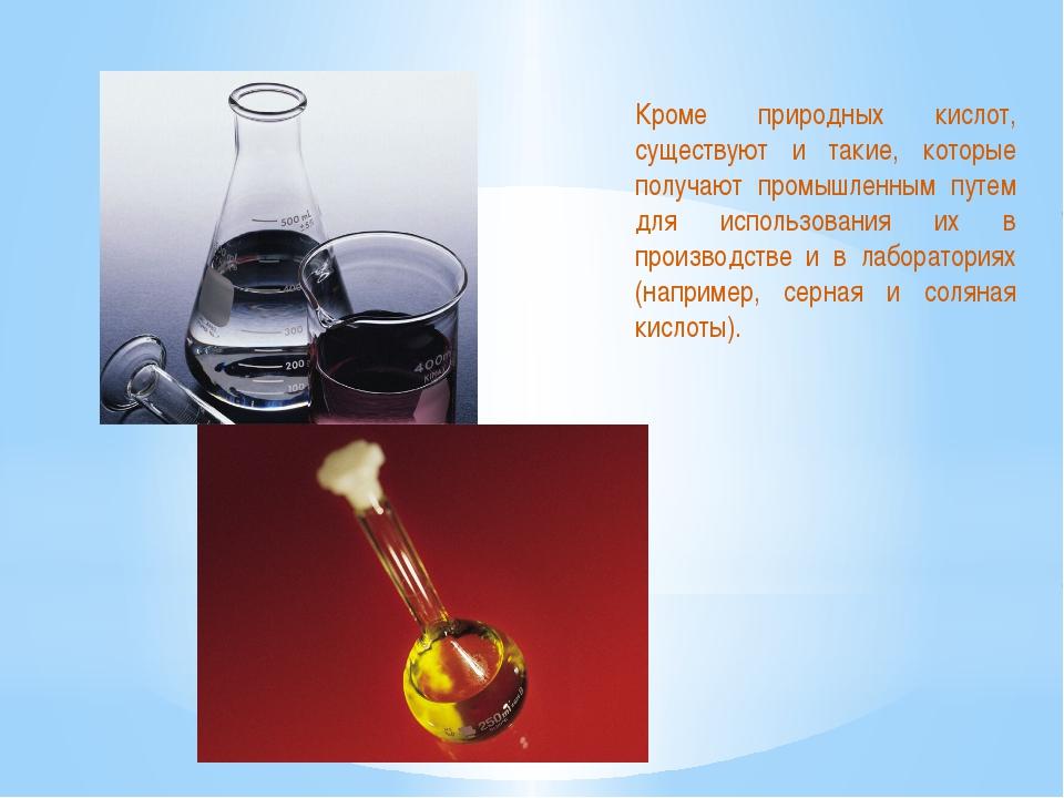 Кроме природных кислот, существуют и такие, которые получают промышленным пут...