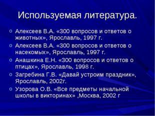 Используемая литература. Алексеев В.А. «300 вопросов и ответов о животных», Я